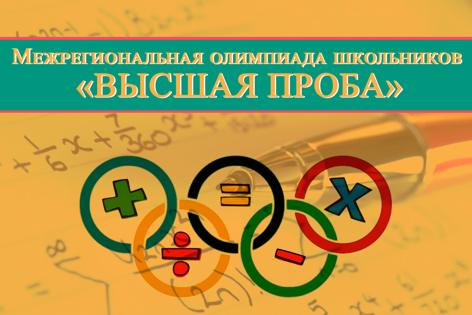 Межрегиональная олимпиада школьников «Высшая проба»